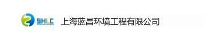 上海藍化清洗技術有限公司