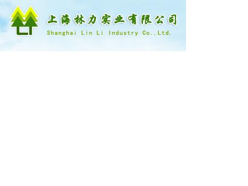 上海林力實業有限公司