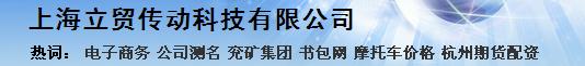 上海立貿傳動科技有限公司
