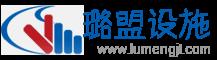 上海璐盟交通设施工程有限公司