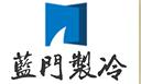 藍門制冷設備(上海)有限公司