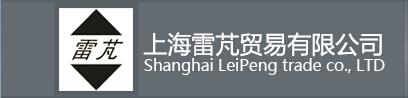 上海雷芃贸易有限公司