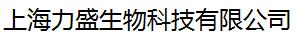上海力盛生物科技有限公司