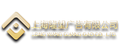 上海隆望廣告有限公司