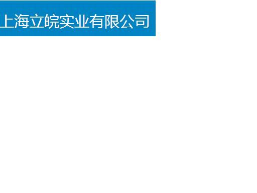 上海立皖實業有限公司