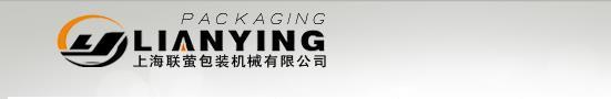 上海聯螢包裝機械有限公司