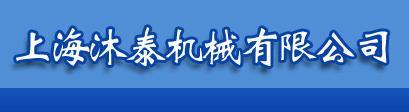 上海沐泰機械有限公司
