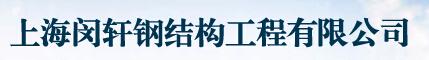上海閔軒鋼結構工程有限公司