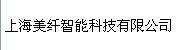上海美纤智能科技有限公司