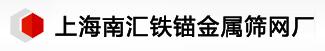 上海南匯鐵錨金屬篩網廠