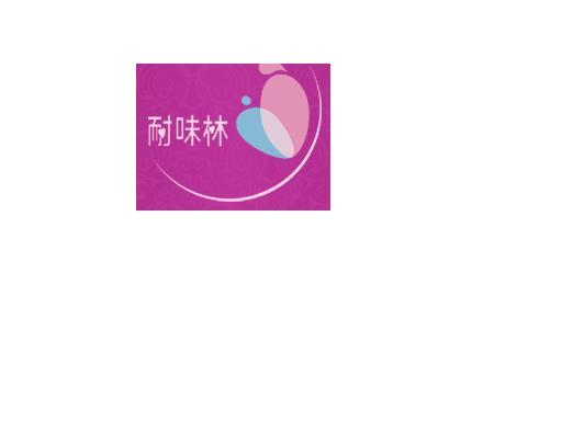 上海耐味林母嬰護理服務有限公司