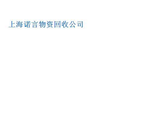 上海诺言物资回收公司