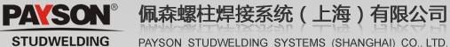 佩森螺柱焊接系統(上海)有限公司