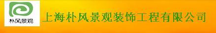 上海樸風景觀裝飾工程有限公司
