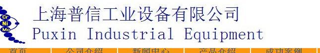 上海普信工業設備有限公司