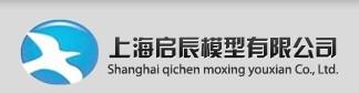 上海啟辰模型有限公司