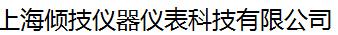 上海傾技儀器儀表科技有限公司