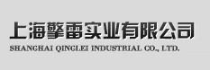 上海擎雷實業有限公司