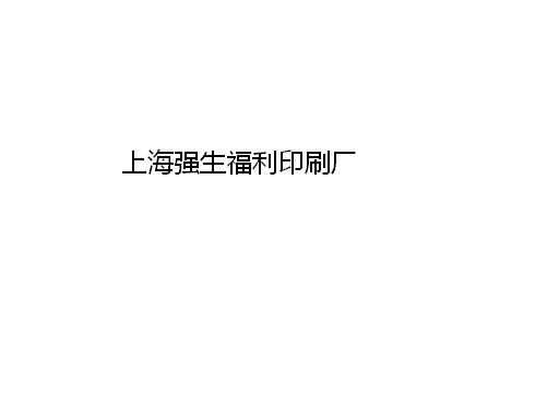 上海強生福利印刷廠