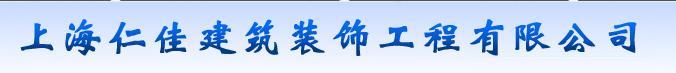 上海仁佳建筑裝飾工程有限公司