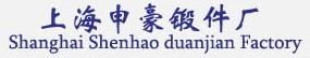 上海申豪鍛件廠