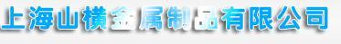 上海山横金属制品有限公司