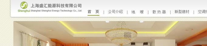上海盛匯能源科技有限公司