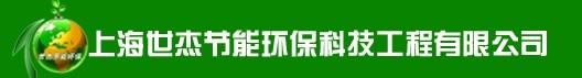 上海世杰節能環保科技工程有限公司