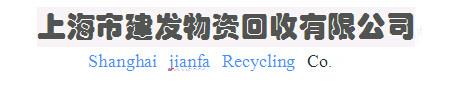 上海市建发物资回收有限公司