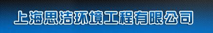 上海思洁环境工程有限公司