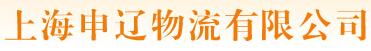 上海申遼物流有限公司