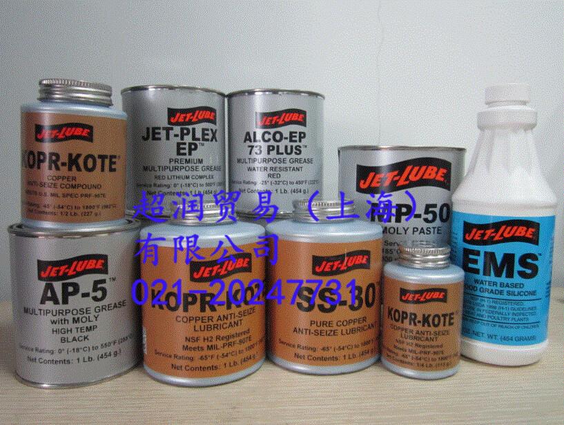 LUBRIPLATE 930-AA 多功能高温润滑剂 超润供
