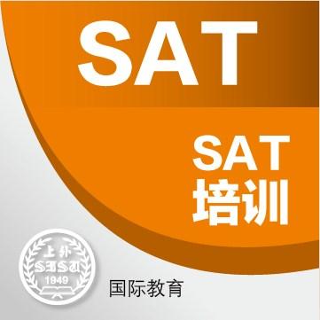 新SAT基础强化班*虹口出国留学培训机构首选*上海SAT培训