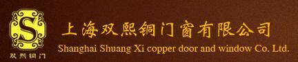 上海雙熙銅門窗有限公司