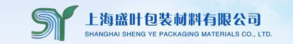 上海盛叶包装材料有限公司