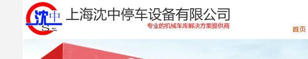 沈中(上海)停車設備有限公司