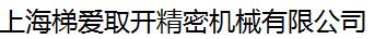 上海梯愛取開精密機械有限公司