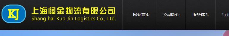 上海闊金物流有限公司