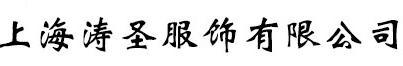 上海涛圣服饰有限公司