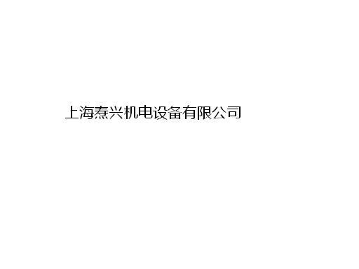 上海燾興機電設備有限公司