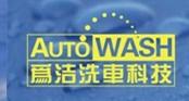 上海為潔清潔設備有限公司