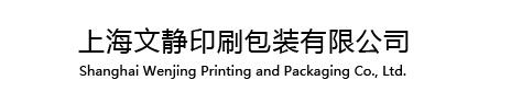 上海文静印刷包装有限公司