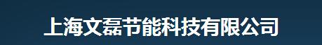 上海文磊节能科技有限公司