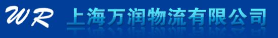 上海万润物流有限公司