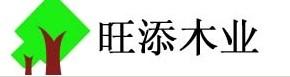 上海旺添木業有限公司