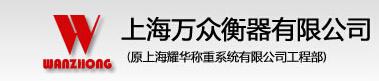 上海万众衡器有限公司