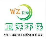 上海衛澤環保工程設備有限公司