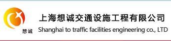 上海想誠交通設施工程有限公司