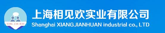 上海相見歡實業有限公司