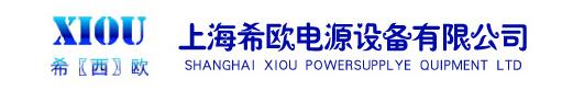 上海希欧电源设备有限公司